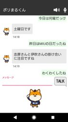 screenshot of jp.co.jetrun.steer_app_mp
