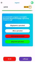 screenshot of nithra.tamil.gk.quiz.pothuarivu.vinadi.vina