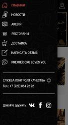 screenshot of ru.abeta.premiercru
