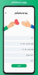 screenshot of yaseenabdullah.baxsharapp