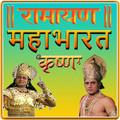 icon of com.ultimatevideoapp.mahabharat_ramayan