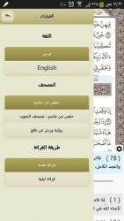 screenshot of sa.edu.ksu.Ayat